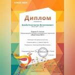 dshi1cherkessk-image-27-06-2021 (2)